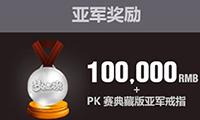 亚军:100000人民币+PK赛典藏版亚军戒指+游戏道具