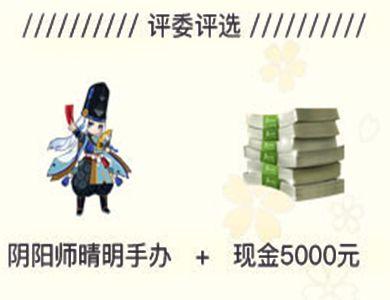 阴阳师晴明手办+现金5000元