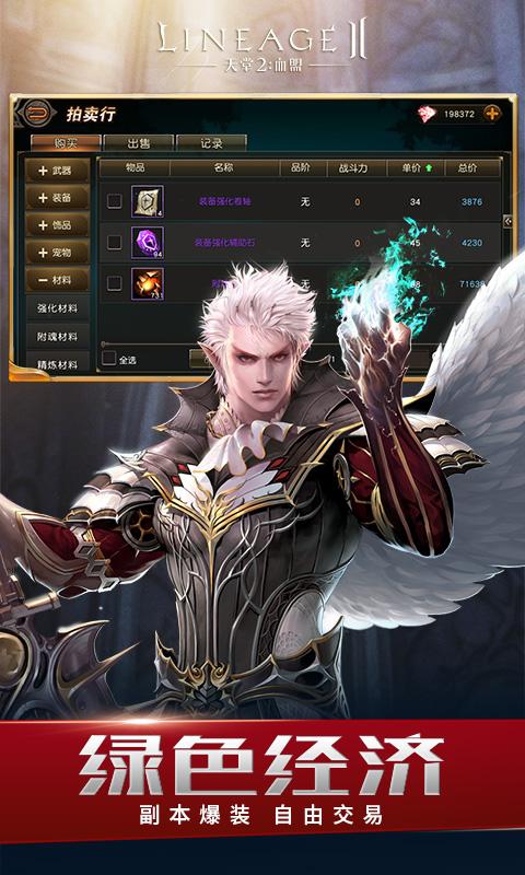 天堂2:血盟-js