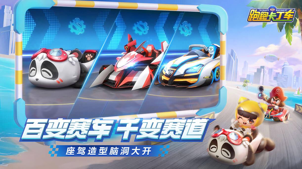 跑跑卡丁车官方竞速版(腾讯)