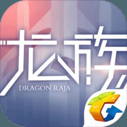 龙族幻想(腾讯)