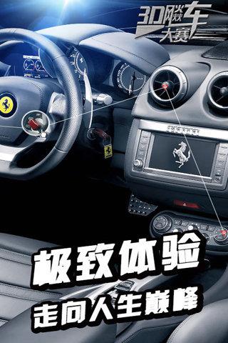3D飚车大赛(激情掠夺)