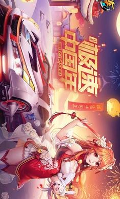 QQ飞车手游(腾讯)