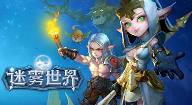 《迷雾世界》评测:探索魔幻新世界
