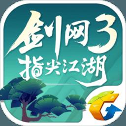 剑网3:指尖江湖(腾讯)